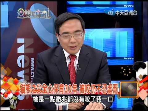 雙城記-20140119 圓仔亮相了! 兩岸保育動物交流重要里程碑
