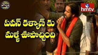 Pawan Kalyan Porata Yatra in Palasa | Jordar News Full Episode  | hmtv