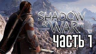Средиземье: Тени Войны (Shadow of War) Прохождение #1 — СРЕДИЗЕМЬЕ! ТЕНИ ВОЙНЫ!