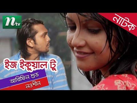 Bangla Natok Is Equal Two (ইজ ইকুয়াল টু)   Noushin, Arifin Shuvo   NTV Bangla Drama By Amitav Reza