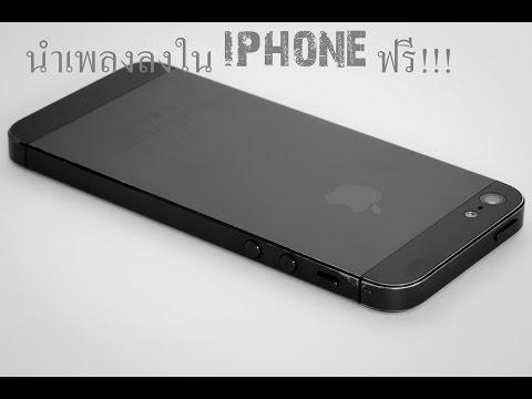 นำเพลงลงใน iphone ฟรี!!!