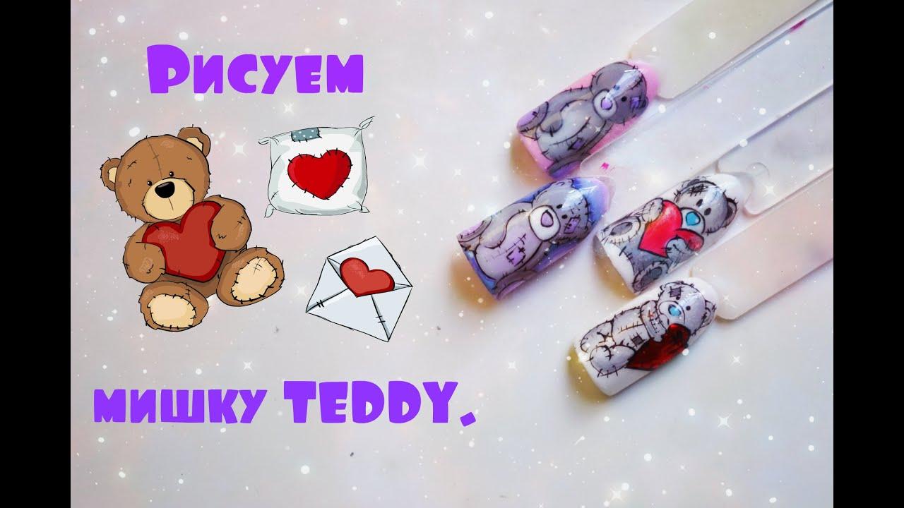 Слайдер дизайн мишки тедди