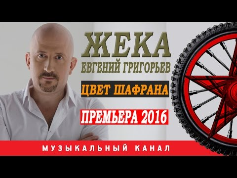 Жека (Евгений Григорьев) - Цвет шафрана (Lyric Video)