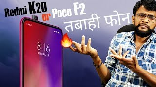 Poco F2 or Redmi K20 Specs and features Comes Out | Best Smartphone 2019