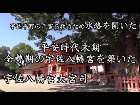 Usa Hachiman Shrine's high priest, Kinmichi Usa 宇佐大宮司の実力 宇佐(平田)公通 平安時代末期宇佐八幡宮の全盛期を築いた