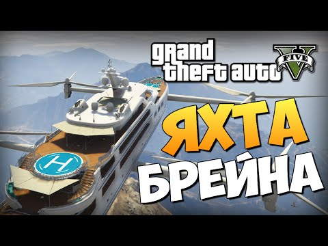 GTA 5 Mods : Yacht Airship - ЛЕТАЮЩАЯ ЯХТА БРЕЙНА