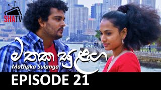 Mathaka Sulanga - Episode 21