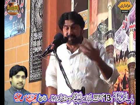 zakir mushtaq hussain shaha  Majlis 13 agusat 2018 Bankay CHema gujranwala