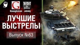 Лучшие выстрелы №63 - от Gooogleman и Johniq [World of Tanks]