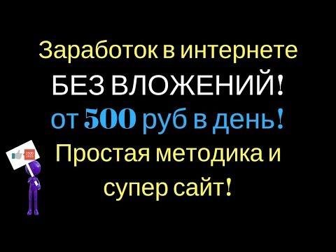 Заработок в интернете без вложений от 500 руб в день! Простая методика и супер сайт!