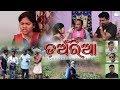 Daunria New Sambalpuri Short Film Video L RKMedia