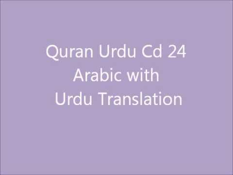 Quran Urdu CD24 Arabic with Urdu/Hindi Translation