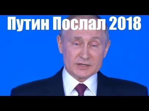 Путин Послал 2018. Фильм