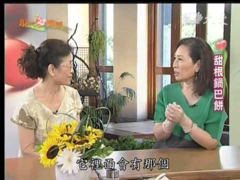 現代心素派-20131027 大廚上菜--甜根鍋巴餅 (蔡長志)