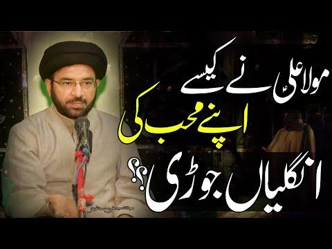Maula Ali (a.s) Ny Kaysy Apny Muhibb Ki Ungliyan Jorri..?? | Maulana Syed Ali Muhammad Naqvi | 4K
