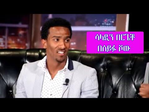 Saladin Beregecho Interview At Seifu Fantahun Late Night Show