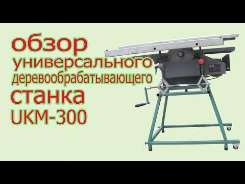 Обзор универсального  деревообрабатывающего станка UKM-300. The review of universal lathe