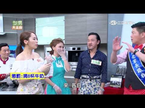 台綜-型男大主廚-20150730 幾杯牛奶連連看
