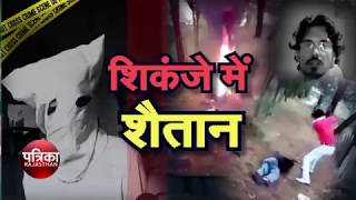 download lagu Rajsamand Live Murder Case  Love Jihad Case  gratis