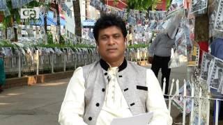 সিনে তারকাদের নির্বাচন । সভাপতি প্রার্থী ড্যানি সিডাকের নির্বাচনী ইশতেহার
