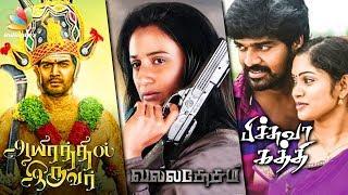 Aayirathil Iruvar, Valladesam, Pichuva Kaththi Review | Latest Tamil Movie ,Vinay, Anu Hassan
