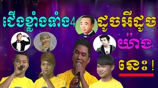Download Lagu ជើងខ្លាំងទាំង4សម្លេងល្អមែន - សុបិន្តក្លាយជាការពិត - Dream Come True - Singing Contest - SEA TV Gratis STAFABAND