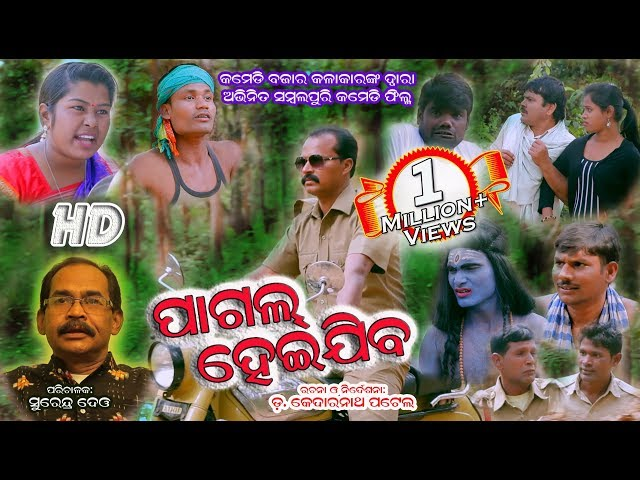 PAGAL HEIJIBA Sambalpuri Comedy Film FULL VIDEO (RKMedia) thumbnail