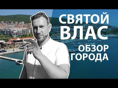 Святой Влас.   Болгария. Обзор города с Дмитрием Ивановым