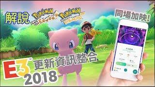 新圖騰? IV/EV都會加入? Pokemon Let's GO: Pikachu/Eevee E3 2018 更新消息大整合!