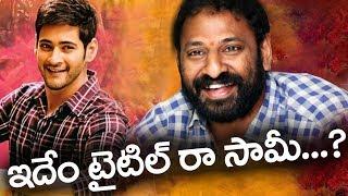 ఇదేం టైటిల్ రా సామీ...? | Director Srikanth Addala New Movie Title As Kuchipudi Vari Veedhi