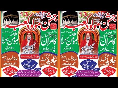 Live Jashan 13 Rajab 2020 kot peer shah