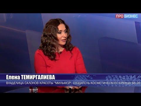 Компании и люди Про Бизнес Елена Темиргалиева