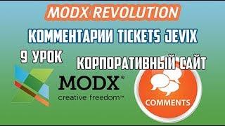 Создание корпоративного сайта на MODX Revolution. 9 урок. Комментарии на MODX Revo Tickets Jevix