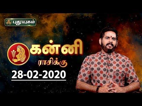 கன்னி ராசி நேயர்களே! இன்று உங்களுக்கு… Kanni | Virgo Rasi Palan 02-03-2020 PuthuYugam TV Show Online