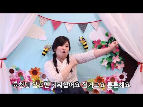 [손유희] 아이들과 쉽게 즐겁게 놀자!, #21편-도깨비팬티