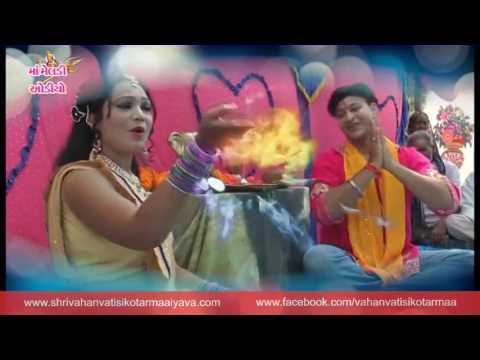 Shri Vahanvati Sikotar Maa na Vadhamna