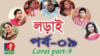 Bangla Natok 2015 Lorai Part 09 (লড়াই পর্ব ৯) on 04 December 2015