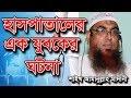 Download New Bangla Waz | এক যুবকের ঘটনা | Juboker Ghotona | Shaikh Amanullah Madani | Islamic Waz Video in Mp3, Mp4 and 3GP