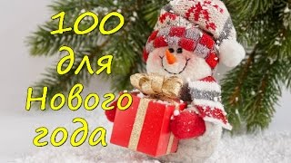 Лайфхаков к новому году 2017