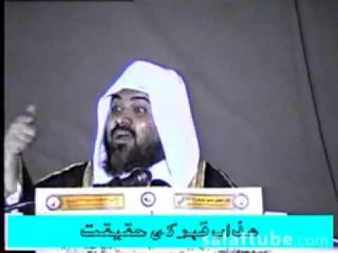 Azab E Qabar Ki Haqeeqat 1 2 Sheikh Meraj Rabbani video