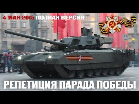 РЕПЕТИЦИЯ ПАРАДА ПОБЕДЫ 2015 4 мая (полная версия) 2015 may 4 Victory Parade Rehearsal