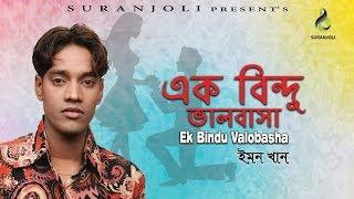 Ek Bindu Valobasha | Emon Khan | Old Song | Audio Album Jukebox