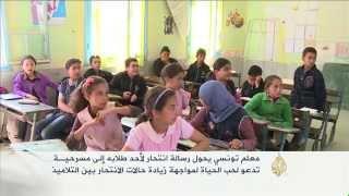 معلم تونسي يُحوِّل رسالة انتحار طالب إلى مسرحية