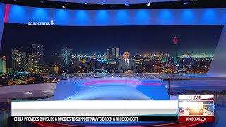 Ada Derana First At 9.00 - English News 11.12.2019