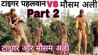 टाइगर पहलवान VS मौसम अली पहलवान Part 2 मौसम अली ने टाइगर पहलवान को धूल चटाई mausam ali VS Shanavaz