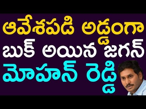 See How Ys Jagan Mohan Reddy Blocked After YSRCP MP'S Resignation | Taja30