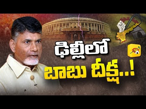 CM Chandrababu to Protest against Narendra Modi in Delhi | AP Special Status | NTV