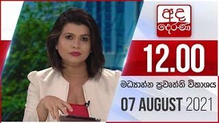 Derana News 12.00 PM -2021-08-07