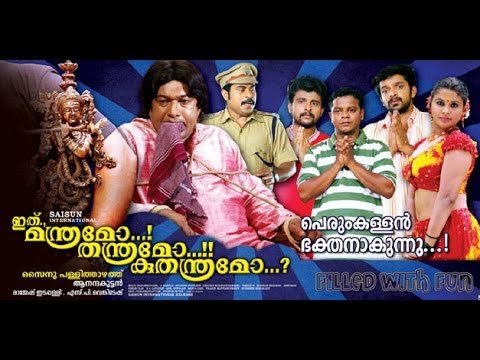 Ithu Manthramo Thanthramo Kuthanthramo 2013: Full Malayalam Movie Part 3