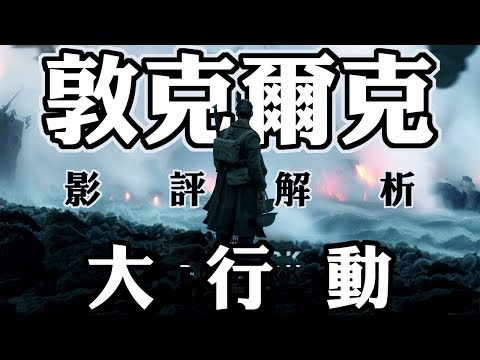 《敦克爾克大行動》神導諾蘭不神了嗎? 不!   影評   解析   Dunkirk
